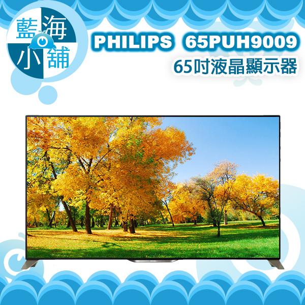 PHILIPS 9009系列 65吋3D 4KUHD智慧型液晶顯示器 (65PUH9009)