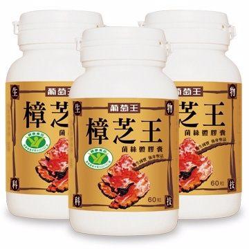【葡萄王】認證樟芝王(60粒/瓶)