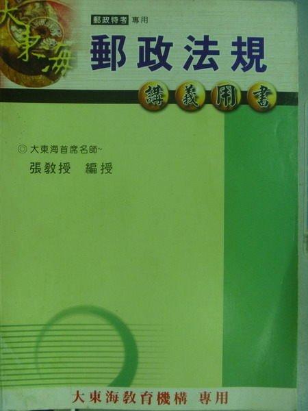 【書寶二手書T3/進修考試_YCC】郵政法規講義用書_張教授