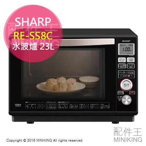 【配件王】日本代購 SHARP 夏普 RE-SS8C 水波爐 過熱水蒸氣 微波爐 烤箱 23L