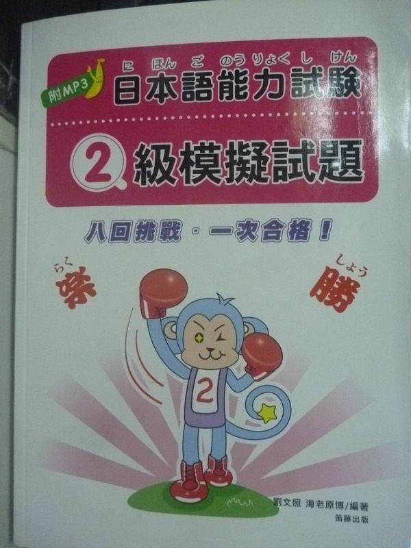 【書寶二手書T2/語言學習_ZHU】日本語能力試? 2級模擬試題_劉文照