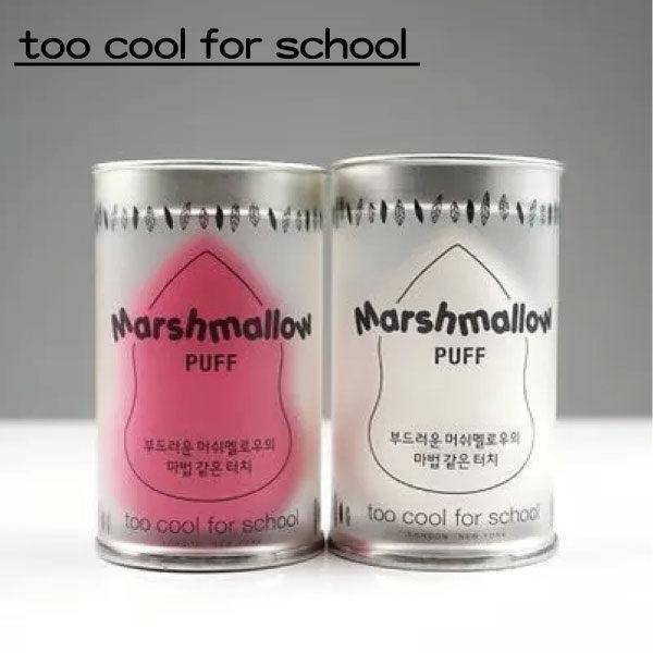 too cool for school 棉花糖定妝粉撲 兩色可選【庫奇小舖】