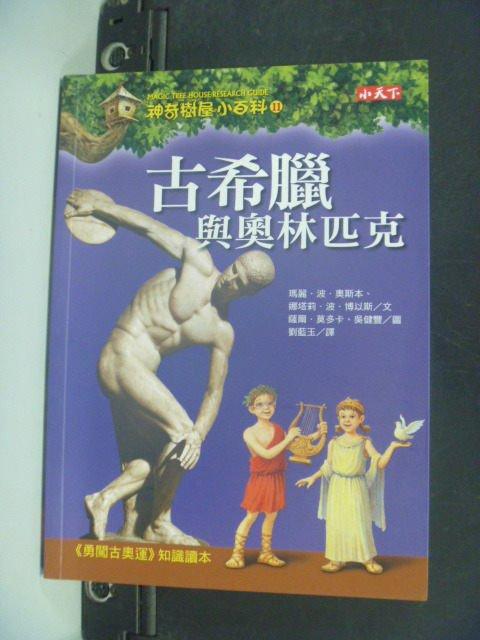 【書寶二手書T1/兒童文學_KKS】神奇樹屋小百科11:古希臘與奧林匹克_瑪麗波奧斯本