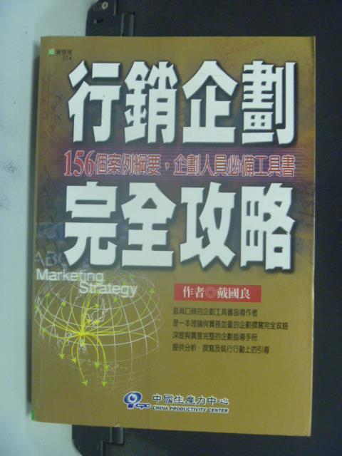 【書寶二手書T1/行銷_GTA】行銷企劃完全攻略_原價490_戴國良