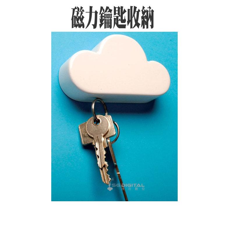 雲朵磁鐵鑰匙特價雲朵造型磁鐵鑰匙創意磁性吸生活好幫手 非零錢包 編織包 CK