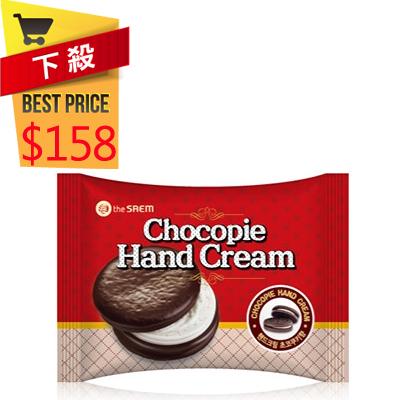 韓國the SAEM Chocopie護手霜 香草-35ml Chocopie Hand Cream Cookie & Cream 【辰湘國際】