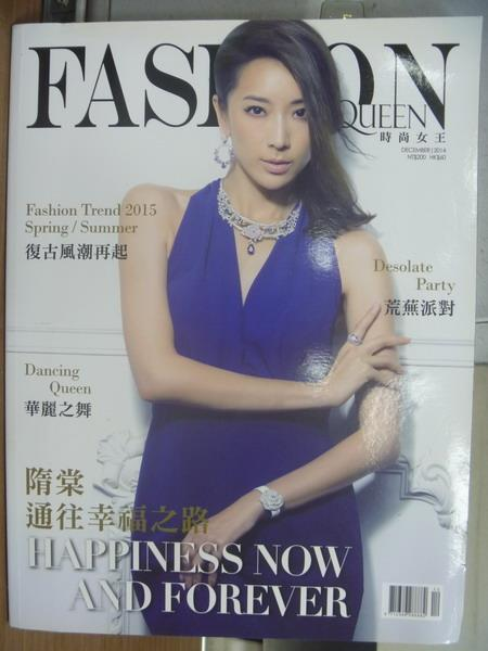 【書寶二手書T2/雜誌期刊_PDZ】Fashion Queen_2014/12_名媛貴婦指定的聲音等