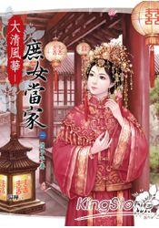 大清風華-庶女當家(一)傻子平妻