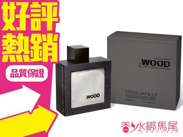 DSQUARED2 SILVER WIND WOOD 銀風之木 男性淡香水 香水空瓶分裝 5ml◐香水綁馬尾◐