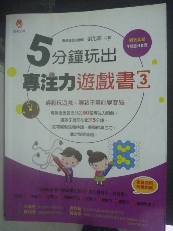 【書寶二手書T7/少年童書_WEQ】5分鐘玩出專注力遊戲書3 輕鬆玩遊戲_張旭鎧