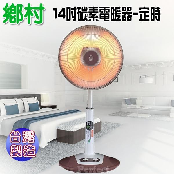 【鄉村】14吋碳素燈電暖器(可定時) S-3480T  **免運費**  台灣製造 MIT