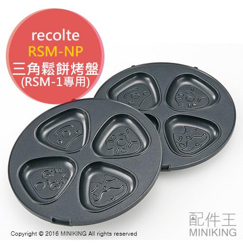 【配件王】 日本代購 Recolte smilebaker RSM-NP 三角烤盤 RSM-1 專用 鬆餅機烤盤