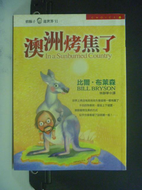 【書寶二手書T8/翻譯小說_NSH】澳洲烤焦了_比爾.布萊森, Bill Bryson, 林靜華