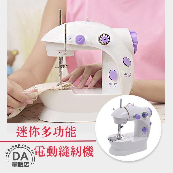 《DA量販店》樂天最低價 送變壓器跟踏板 電動 雙線 桌上 縫紉機 裁縫機 (V50-0995)