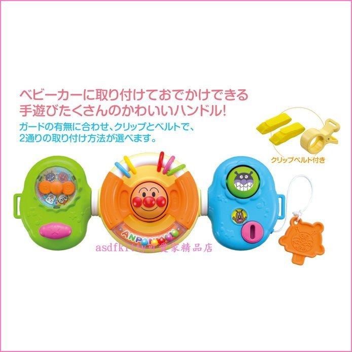 asdfkitty可愛家☆麵包超人/方向盤/手推車安全座椅玩具/有六種玩法-日本正版商品