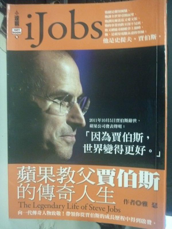 【書寶二手書T2/財經企管_HSF】iJobs蘋果教父賈伯斯的傳奇人生_雅瑟