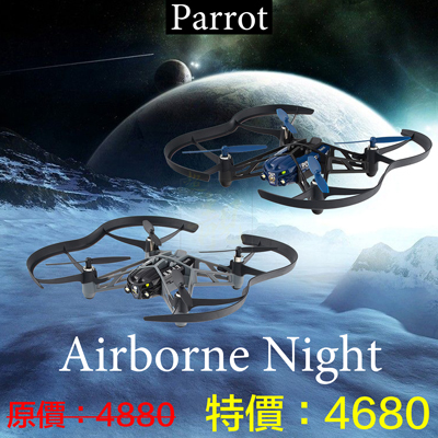 Parrot Airborne Night 迷你 智能 遙控飛機 Airborne Night