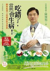 吃錯了,當然會生病!陳俊旭博士的健康飲食寶典