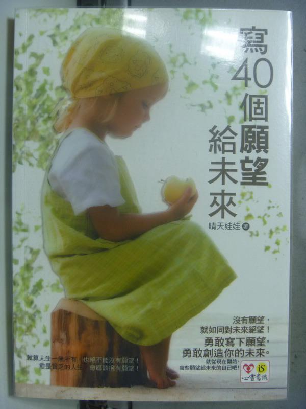 【書寶二手書T1/勵志_HDX】寫40個願望給未來_晴天娃娃