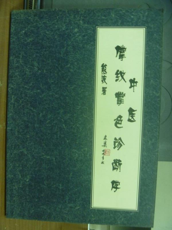 【書寶二手書T1/醫療_QBG】中醫掌紋掌色診斷學_1999年_簡體