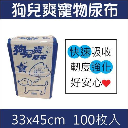+貓狗樂園+ 狗兒爽【寵物長尿布。33X45cm。100入】200元