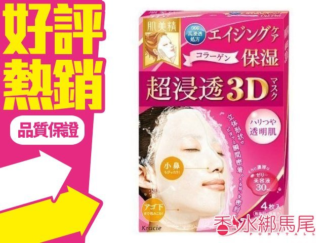 Kracie 肌美精 日本原裝 超浸透 3D 抗皺面膜 4枚入◐香水綁馬尾◐