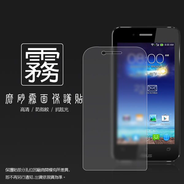 霧面螢幕保護貼 ASUS PadFone mini PF400CG/PF400 A12 4吋(手機) T00E 保護貼
