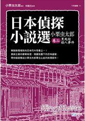 日本偵探小說選 小栗虫太郎卷二 黑死館殺人事件