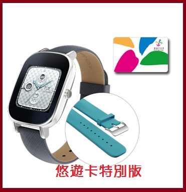 【 儲存家3C 】ASUS ZenWatch2 有氧清新藍快充進化版 ( 附伯爵藍悠遊卡錶帶) (18mm) 快充版