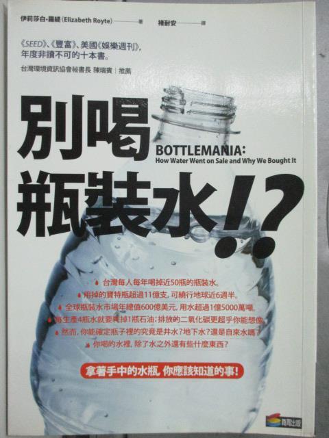 【書寶二手書T1/養生_HSD】別喝瓶裝水:關於瓶裝水的深層省思_褚耐安, 伊莉莎白