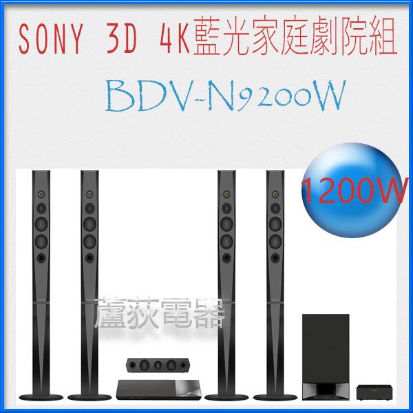 【SONY~蘆荻電器】全新9.1CH【SONY  3D藍光家庭劇院】BDV-N9200W另售BDV-E2100.BDV-E4100.BDV-N9200WL