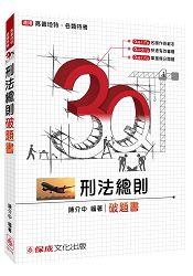 3Q刑法總則-破題書-高普地特.各類特考(保成)