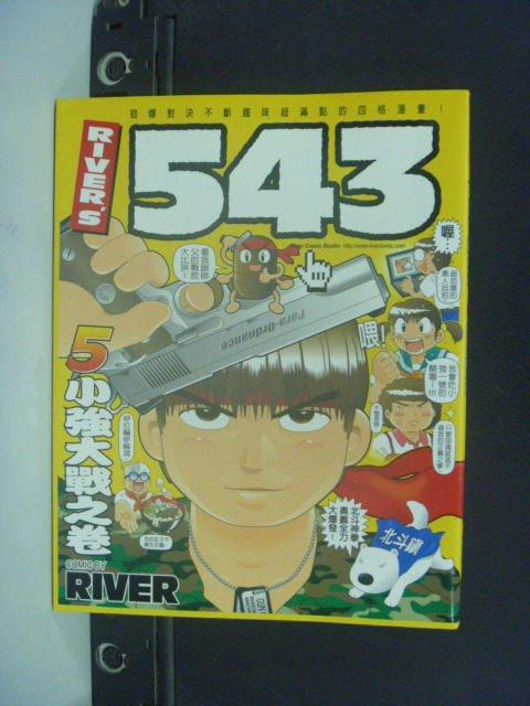 【書寶二手書T4/漫畫書_HFF】RIVER'S_543_(伍)小強大戰之卷_River