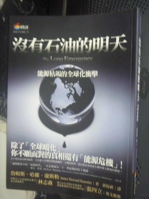 【書寶二手書T7/社會_IFU】沒有石油的明天:能源枯竭的全球化衝擊_詹姆斯.哈維