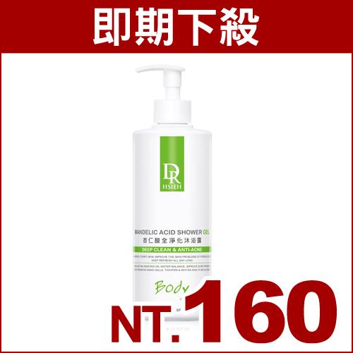 【即期良品】Dr.Hsieh達特醫 杏仁酸全淨化沐浴露500ml (效期2017/6/30)