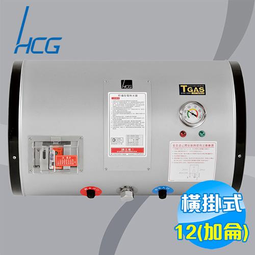 和成 HCG 12加侖橫掛式電熱水器 EH-12BW