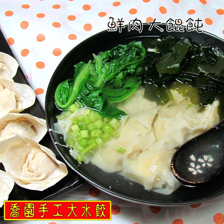喬園手工大水餃【鮮肉大餛飩(20入/14公克)】