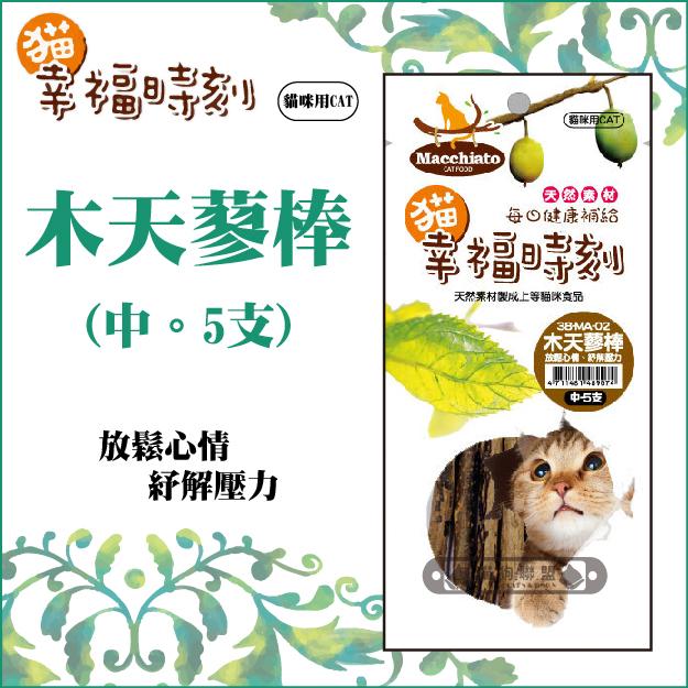 +貓狗樂園+ Macchiato【幸福時刻。38-MA-02。木天蓼棒。中。5支】70元