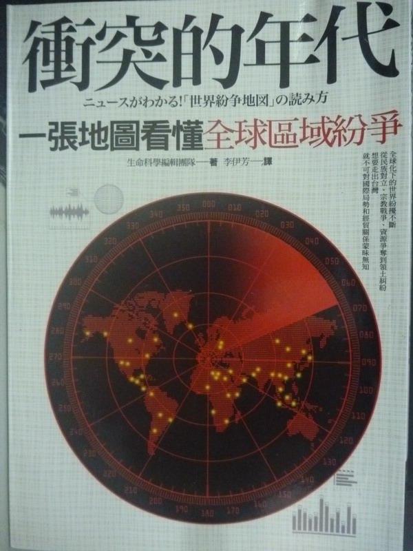 【書寶二手書T9/地理_IGS】衝突的年代:一張地圖看懂全球區域紛爭_生命科學編輯