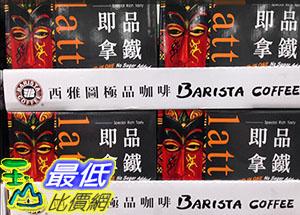 [105限時限量促銷] COSCO BARISTA 2IN1 COFFEE 西雅圖無加糖二合一咖啡 21公克X100包 _C109399