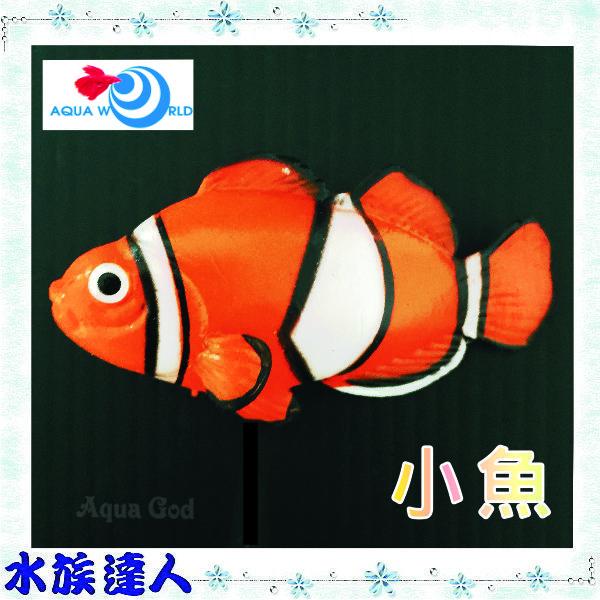 【水族達人】【造景裝飾】水世界AQUA WORLD《small fish螢光小魚 G-083-A》裝飾