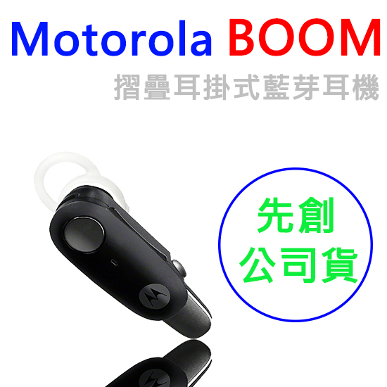 【耳掛式】Motorola BOOM 摺疊耳掛式藍芽耳機/雙待/A2DP/入耳式/NFC/雙mic