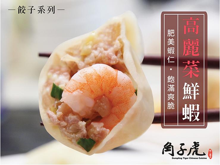 高麗菜鮮蝦水餃