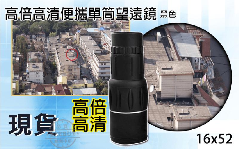 單筒望遠鏡 16高倍 高倍清晰 廣角 旅行賞鳥 便攜 全光學鍍膜 單眼防塵蓋 單筒望遠鏡 望遠鏡 觀測 偵查 觀鳥 戶外活動 登山