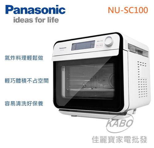 【佳麗寶】- 結帳再折1000(Panasonic國際)15L蒸烤箱【NU-SC100】