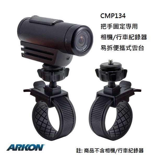 機車/自行車 把手固定專用 相機/行車紀錄器 易拆便攜式雲台支架 (Arkon CMP134)