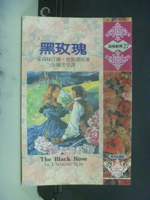 【書寶二手書T9/言情小說_NTB】黑玫瑰_克莉絲汀娜