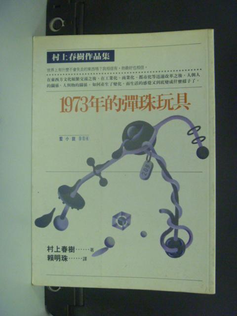 【書寶二手書T5/翻譯小說_KDP】1973年的彈珠玩具_賴明珠, 村上春樹