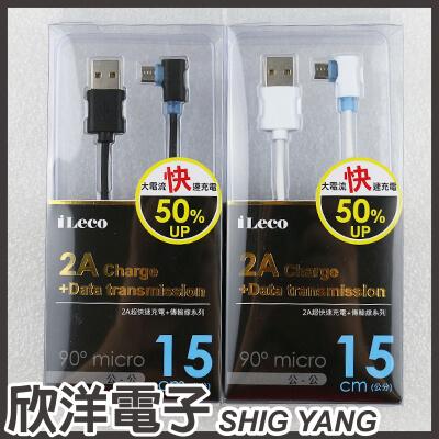 ※ 欣洋電子 ※ iLeco 90度 Micro USB 2A大電流手機充電傳輸線15cm(ILE-MCL9015)/兩款色系 行動電源最佳夥伴 HTC/SONY/三星/小米