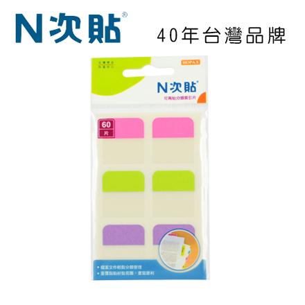 N次貼 66533 書寫型可再貼分類索引片 28x25mm 60片/3色/袋